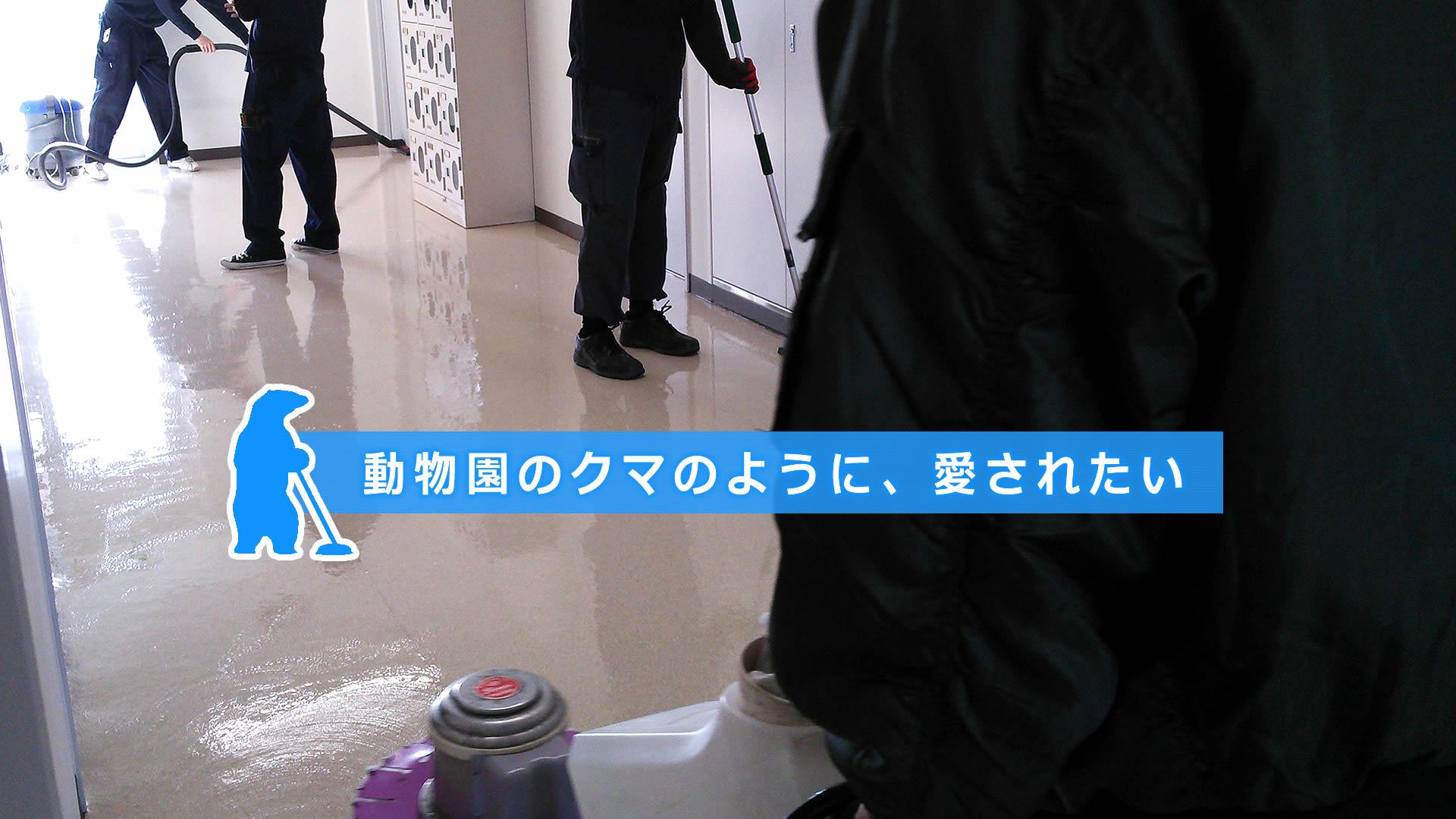 株式会社 オルソ(ORTHO)/東京都三鷹市/ビル・マンション・店舗・施設などの日常清掃・巡回清掃・定期清掃、在室・空室のハウスクリーニング、空室管理、内装工事、特殊箇所の特別清掃